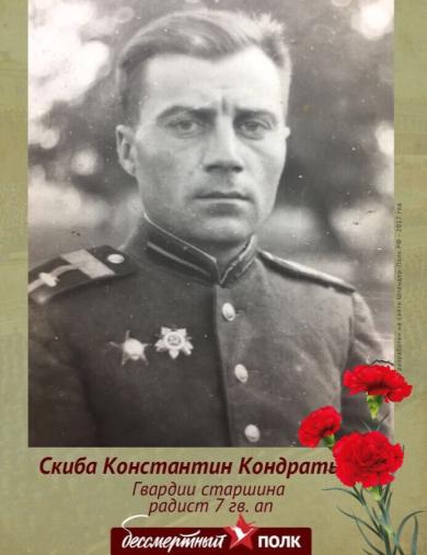 Скиба Константин Кондратьевич