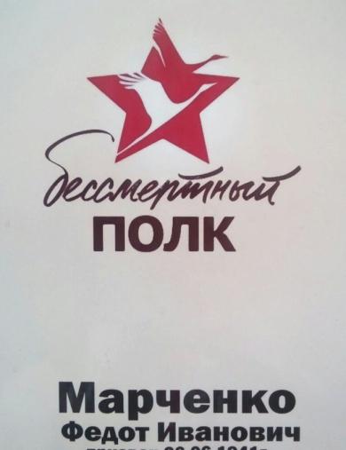 Марченко Федот Иванович