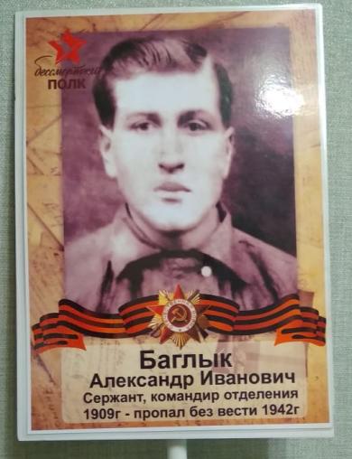 Баглык Александр Иванович