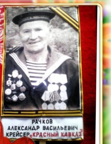 Рачков Александр Васильевич