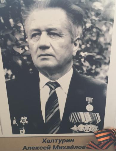 Халтурин Алексей Михайлович