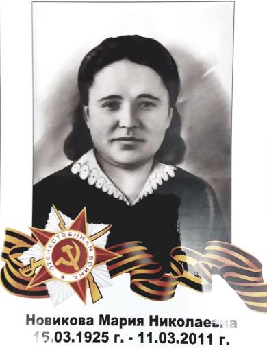 Новикова (Теряева) Мария Николаевна