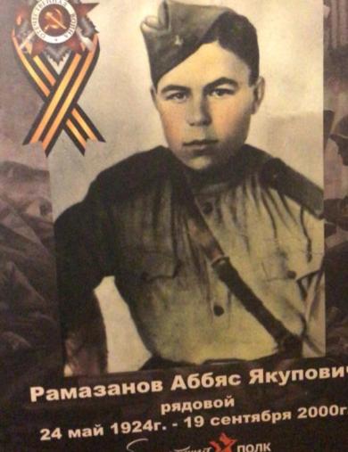 Рамазанов Аббяс Якупович