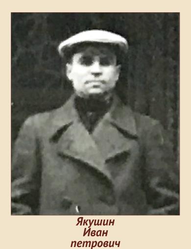 Якушин Иван Петрович