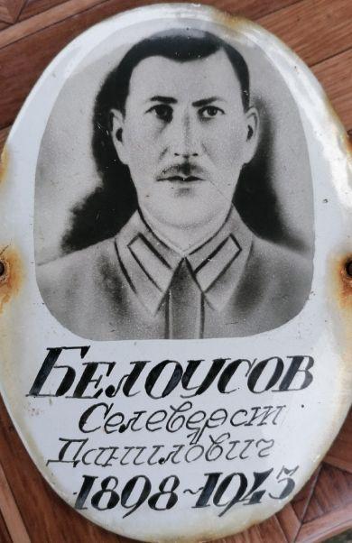 Белоусов Селеверст Данилович
