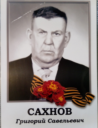 Сахнов Григорий Савельевич
