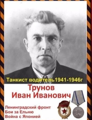 Трунов Иван Иванович