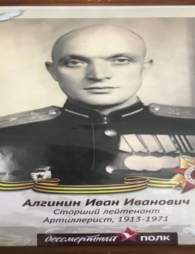 Алгинин Иван Иванович