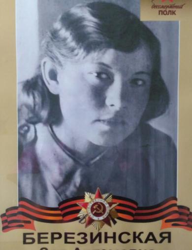 Березинская Зоя Артёмовна