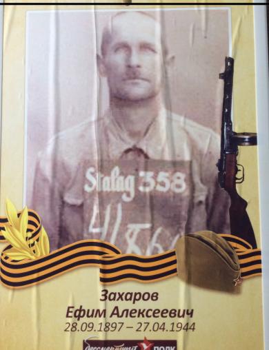 Захаров Ефим Алексеевич