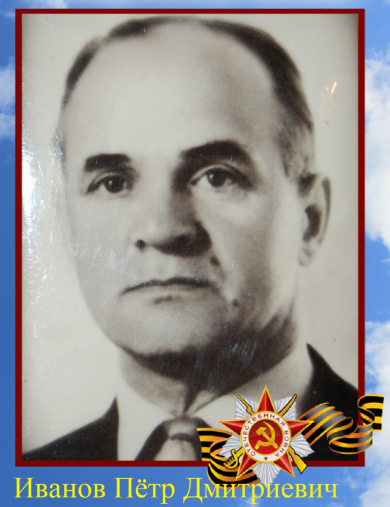 Иванов Пётр Дмитриевич