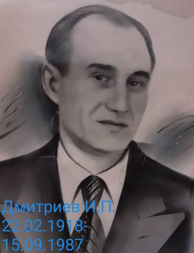 Дмитиев Иван Павлович