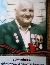 Тимофеев Афанасий Александрович