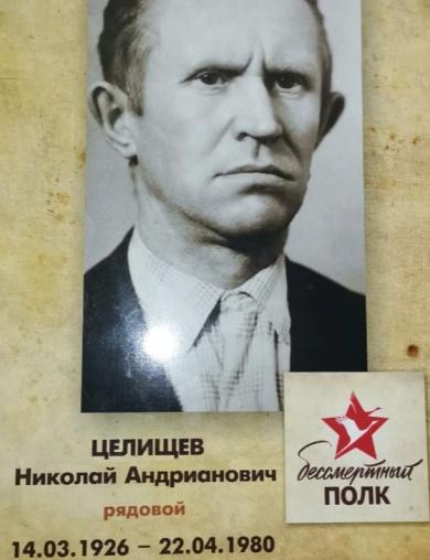 Целищев Николай Андрианович