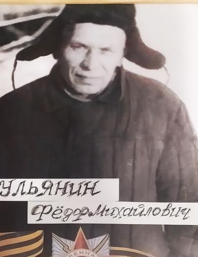 Ульянин Федор Михайлович