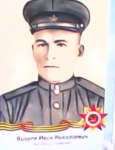 Вихрев Иван Николаевич