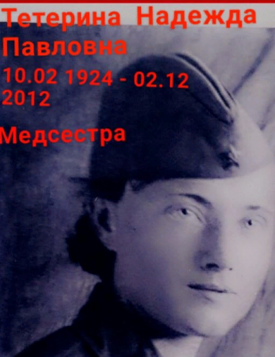Тетерина Надежда Павловна