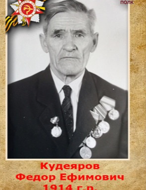 Кудеяров Федор Ефимович