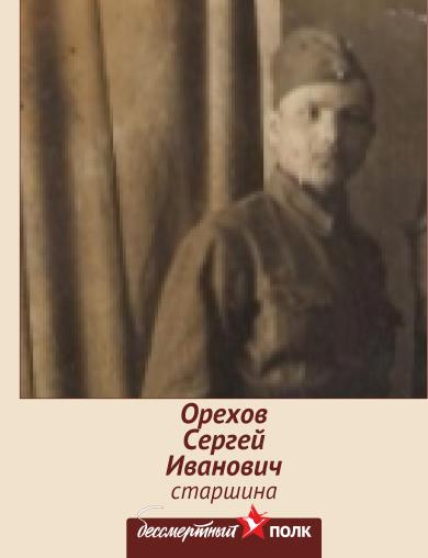 Орехов Сергей Иванович