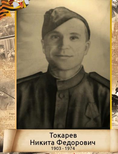 Токарев Никита Фёдорович
