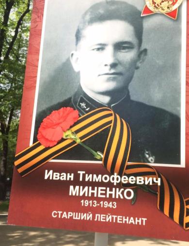 Миненко Иван Тимофеевич