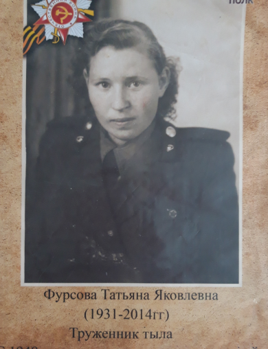 Фурсова Татьяна Яковлевна