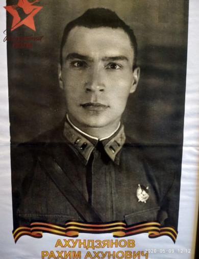 Ахундзянов Рахим Ахунович