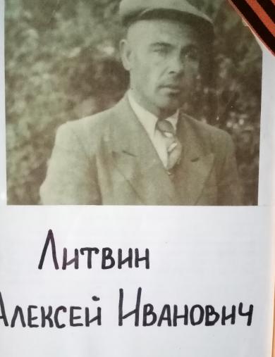 Литвин Алесей Иванович