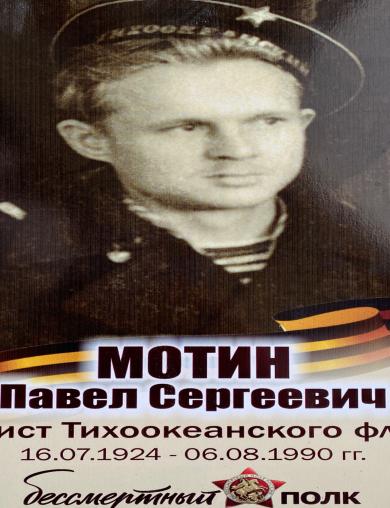 Мотин Павел Сергеевич