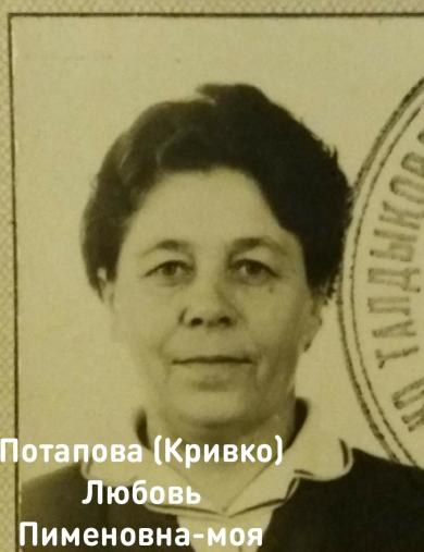 Потапова (Кривко) Любовь Пименовна