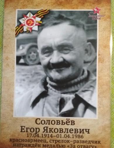 Соловьев (Solovyev) Егор (Egor) Яковлевич (Yakovlevih)