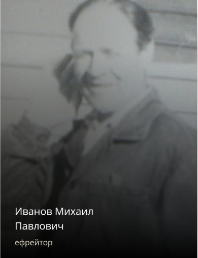 Иванов Михаил Павлович
