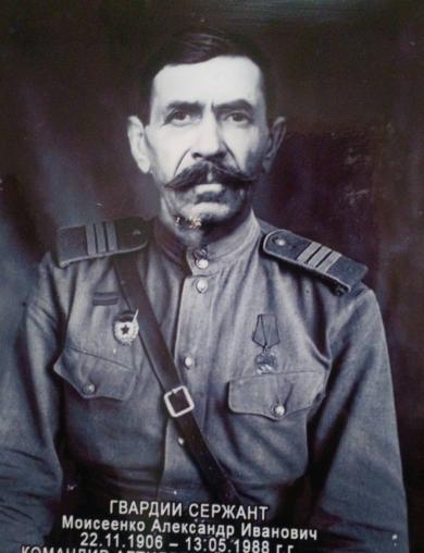 Моисеенко Александр Иванович