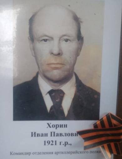 Хорин Иван Павлович