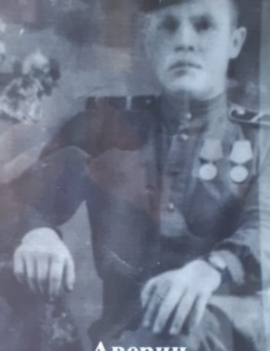 Аверин Иван Дмитриевич