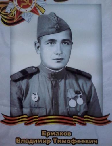 Ермаков Владимир Тимофеевич