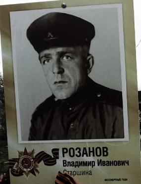 Розанов Владимир Иванович