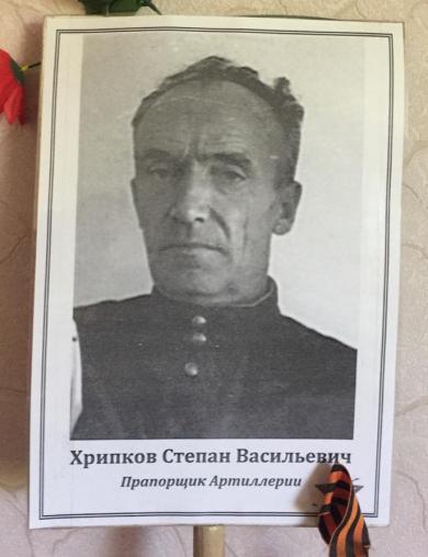 Хрипков Степан Васильевич
