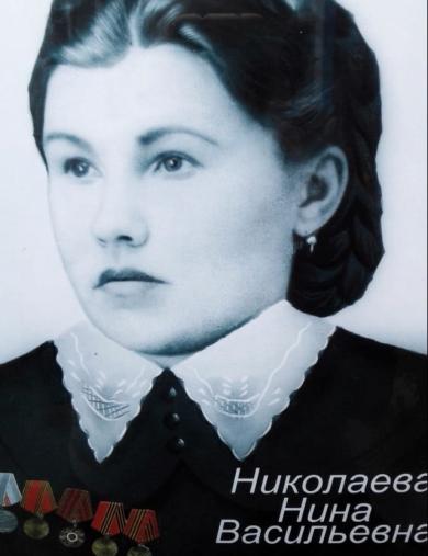 Николаева Нина Васильевна