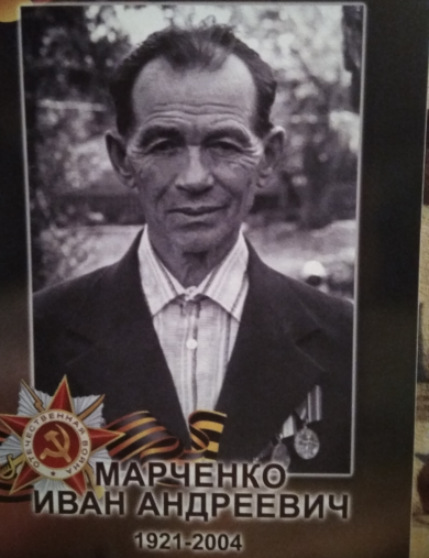 Марченко Иван Андреевич