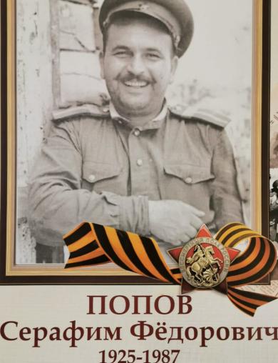 Попов Серафим Федорович