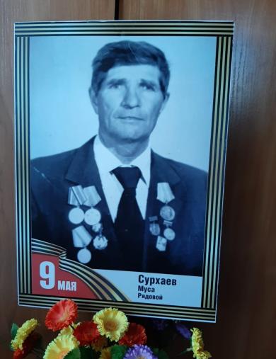 Сурхаев Муса