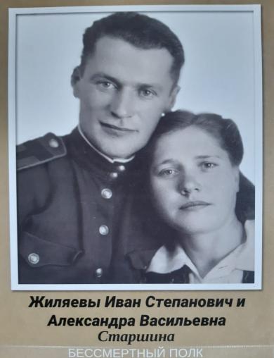 Жиляев Иван Степанович