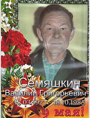 Семяшкин Василий Григорьевич