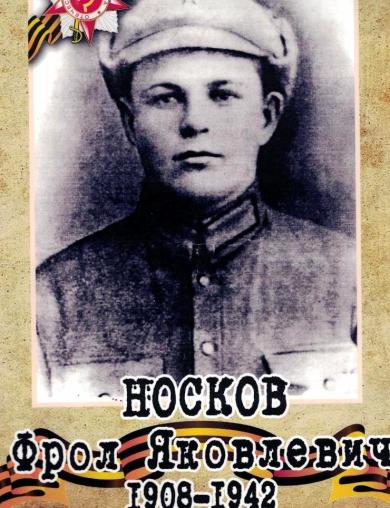 Носков Фрол Яковлевич