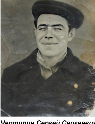 Чертилин Сергей Сергеевич