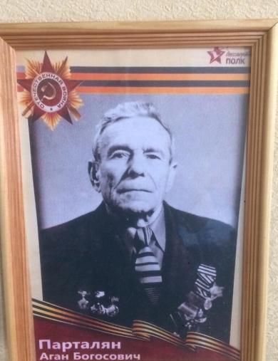 Парталян Аган Богосович