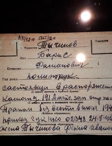 Тычинов Борис Романович