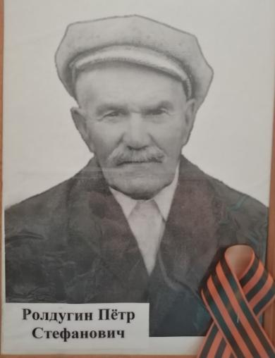Ролдугин Петр Стефанович