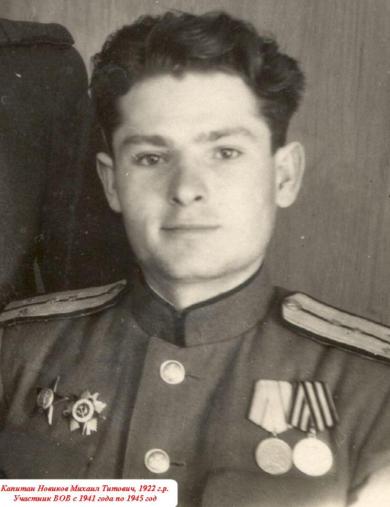 Новиков Михаил Титович